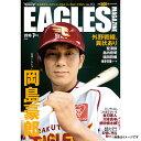 【クリアランスセール】東北楽天ゴールデンイーグルス Eagles Magazine[イーグルス・マガジン] 第93号(2016年7月号)