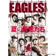 東北楽天ゴールデンイーグルス Eagles Magazine[イーグルス・マガジン] 第94号(2016年8月号)