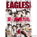 【クリアランスセール】東北楽天ゴールデンイーグルス Eagles Magazine[イーグルス・マガジン] 第94号(2016年8月号)