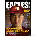 【クリアランスセール】東北楽天ゴールデンイーグルス Eagles Magazine[イーグルス・マガジン] 第95号(2016年9月号)