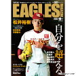 東北楽天ゴールデンイーグルス Eagles Magazine[イーグルス・マガジン] 第96号(2016年10月号)