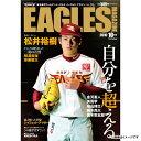 ���k�y�V�S�[���f���C�[�O���X�@Eagles Magazine[�C�[�O���X�E�}�K�W��] ��96���i20