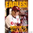 東北楽天ゴールデンイーグルス Eagles Magazine[イーグルス・マガジン] 第97号(2016年11月号)