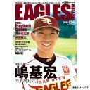 東北楽天ゴールデンイーグルス Eagles Magazine[イーグルス・マガジン] 第98号(2016年12月号)