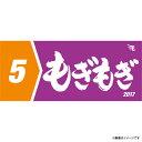 【受注生産】【8月上旬発送予定】【代引不可】楽天イーグルス2017MyHERO愛称タオル#5《もぎも