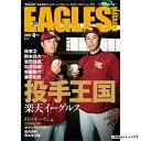 東北楽天ゴールデンイーグルスEagles Magazine[イーグルス・マガジン]第99号(2017