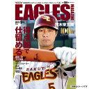 東北楽天ゴールデンイーグルスEagles Magazine[イーグルス・マガジン]第100号(201