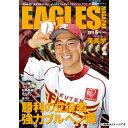 東北楽天ゴールデンイーグルスEagles Magazine[イーグルス・マガジン]第101号(201
