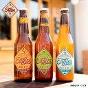 【これはお酒です】楽天イーグルス EAGLES BEER / クラフトビール /ボトル3本セット(箱付き)《楽天イーグルス》