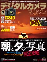 デジタルカメラマガジン2014年9月号