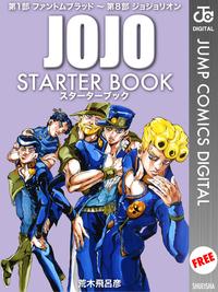 ジョジョの奇妙な冒険STARTERBOOK