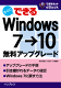�����ˤǤ��� Windows 7��10̵�����åץ��졼��