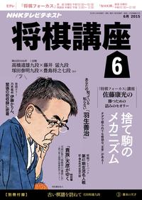 NHK将棋講座2015年6月号