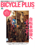 BICYCLEPLUSVol.13