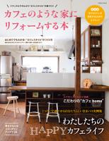 カフェのような家にリフォームする本