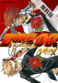 ZONE-00(1) 【期間限定 無料お試し版】