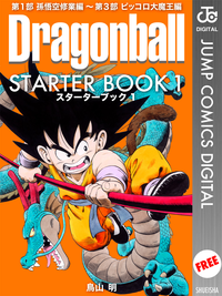 DRAGON BALL STARTER BOOK 1(ジャンプコミックスDIGITAL)