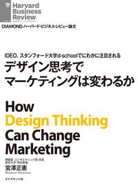 IDEO、スタンフォード大学d-schoolでにわかに注目されるデザイン思考でマーケティングは変わるか