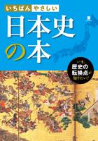 いちばんやさしい日本史の本