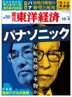 週刊東洋経済2014年10月4日号特集:パナソニック