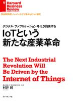IoTという新たな産業革命