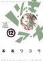 ノ・ゾ・キ・ア・ナフルカラー(12)