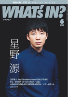 WHAT'sIN?2015年6月号2015年6月号