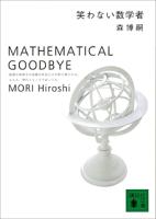 笑わない数学者MathematicalGoodbye