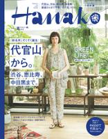 Hanako(ハナコ)2015年5月14日号No.1086