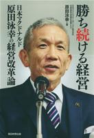勝ち続ける経営日本マクドナルド原田泳幸の経営改革論