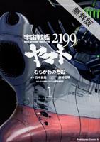 宇宙戦艦ヤマト2199(1)【期間限定無料お試し版】