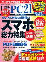日経PC21(ピーシーニジュウイチ)2014年08月号[雑誌]