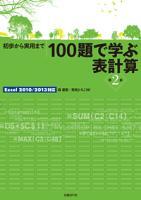 100題で学ぶ表計算第2版Excel2010/2013対応