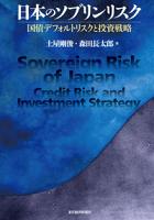 日本のソブリンリスク国債デフォルトリスクと投資戦略