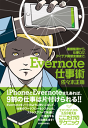 Evernote仕事術-【電子書籍】