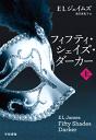フィフティ・シェイズ・ダーカー (上)-【電子書籍】