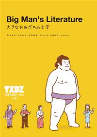 大きなお友だちの文学:てきすぽどーじん8号