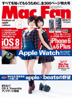 MacFan2014年11月号2014年11月号