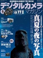 デジタルカメラマガジン2014年6月号