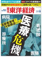 週刊東洋経済2014年7月19日号特集:医療危機