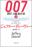 007白紙委任状(上)