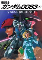 機動戦士ガンダム0083(上)
