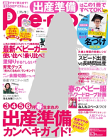 Pre-mo(プレモ)2015年春号2015年春号