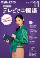 NHKテレビテレビで中国語2015年11月号