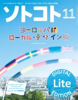 ソトコト2015年11月号Lite版