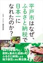 平戸市はなぜ、ふるさと納税で日本一になれたのか?【電子書籍】[ 黒田 成彦 ]