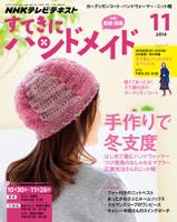 NHKすてきにハンドメイド2014年11月号