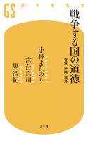 戦争する国の道徳安保・沖縄・福島