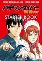 ハチワンダイバーSTARTERBOOK