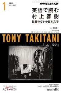 NHKラジオ英語で読む村上春樹世界のなかの日本文学2015年1月号